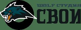 Wolf Студия СВОИ | Разработка мобильных приложений, сайтов